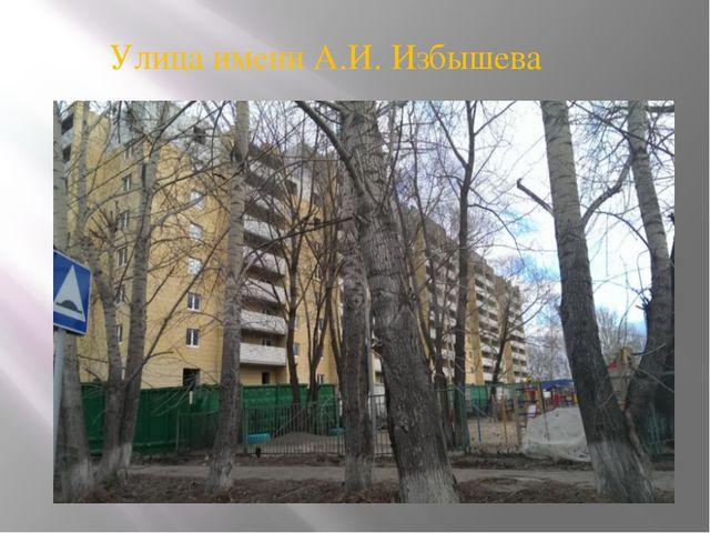 Улица имени А.И. Избышева