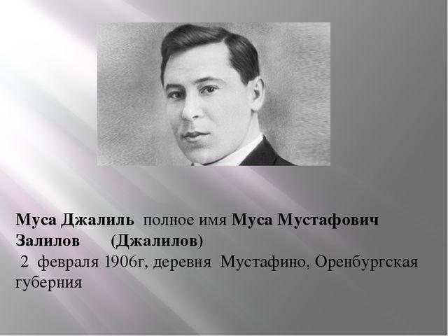 Муса Джалиль полное имяМуса Мустафович Залилов (Джалилов) 2февраля1906г...