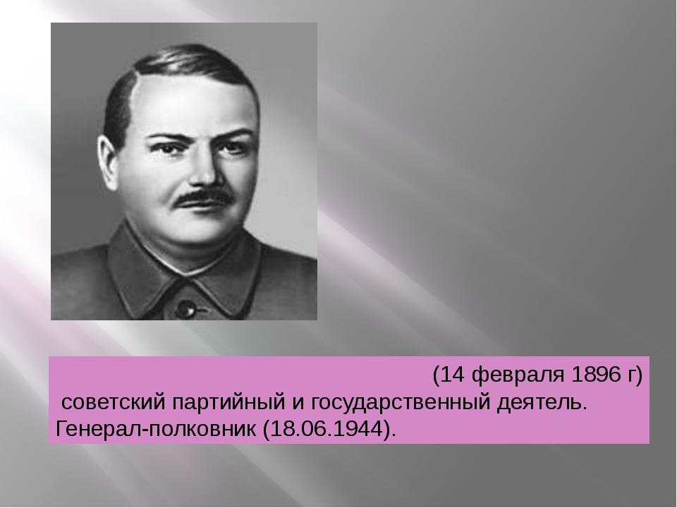 Андрей Александрович Жда́нов(14 февраля 1896 г) советский партийный и госуда...