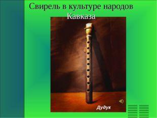 Свирель в культуре народов Кавказа Дудук