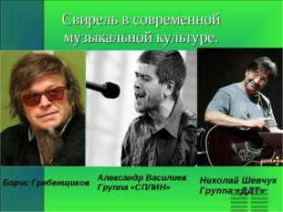 Свирель в современной музыкальной культуре. Борис Гребенщиков Николай Шевчук