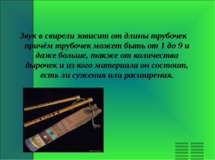 Звук в свирели зависит от длины трубочек причём трубочек может быть от 1 до 9