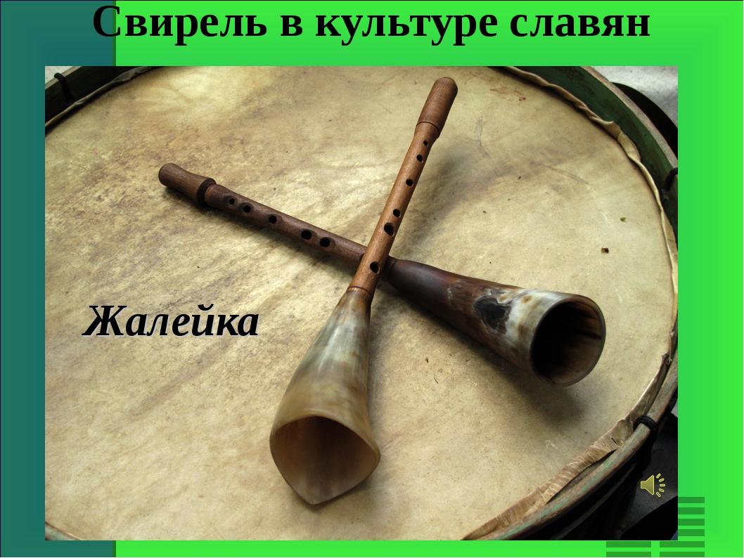 Жалейка Свирель в культуре славян