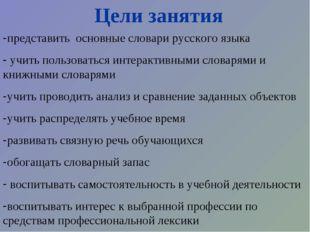 Цели занятия представить основные словари русского языка учить пользоваться и
