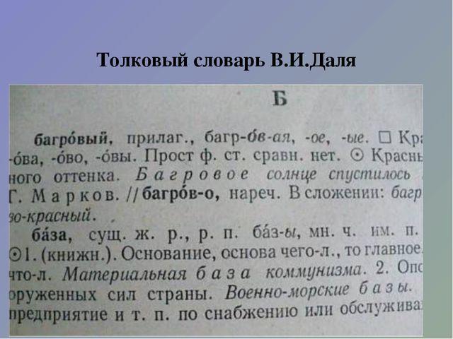 Толковый словарь В.И.Даля