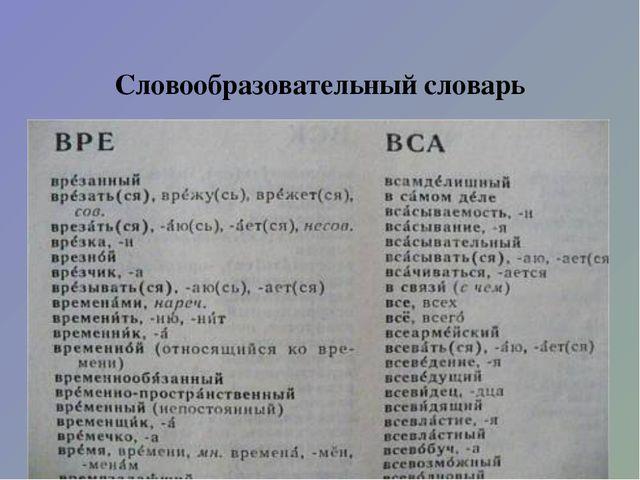 Словообразовательный словарь