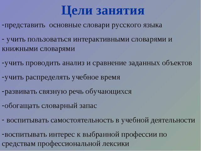 Цели занятия представить основные словари русского языка учить пользоваться и...