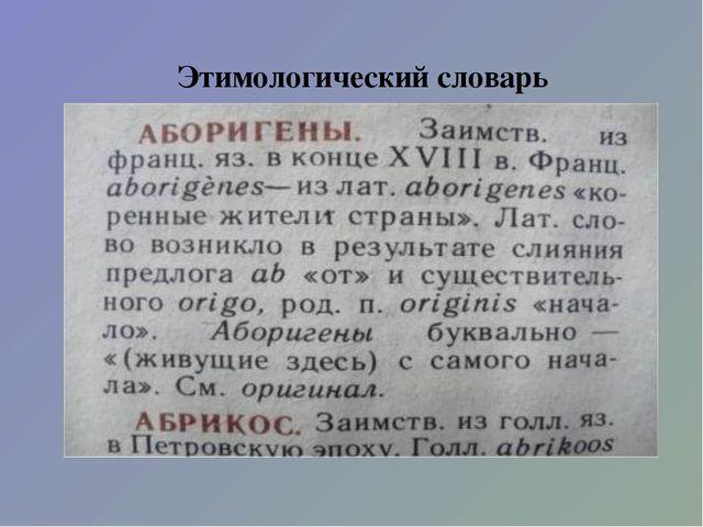Этимологический словарь