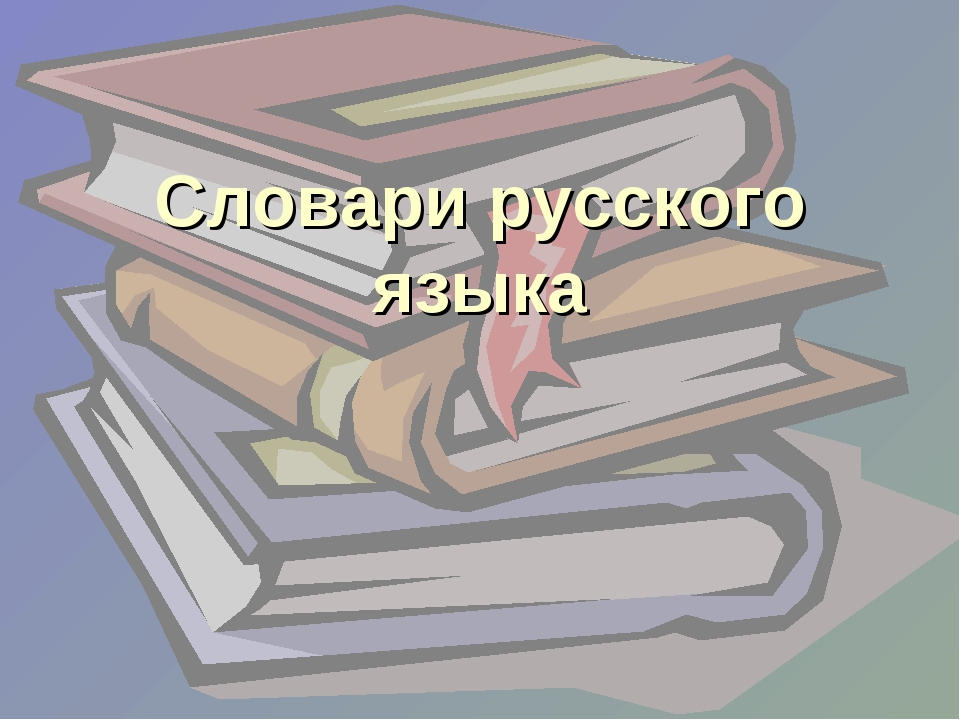 Словари русского языка