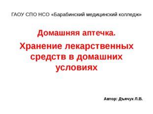 ГАОУ СПО НСО «Барабинский медицинский колледж» Домашняя аптечка. Хранение лек