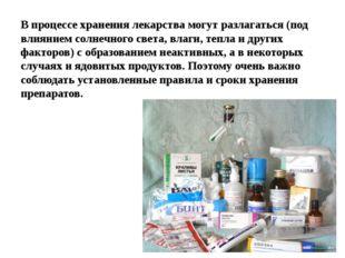В процессе хранения лекарства могут разлагаться (под влиянием солнечного свет