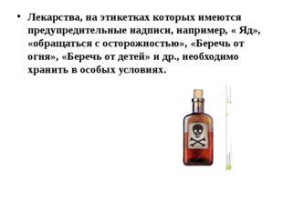 Лекарства, на этикетках которых имеются предупредительные надписи, например,