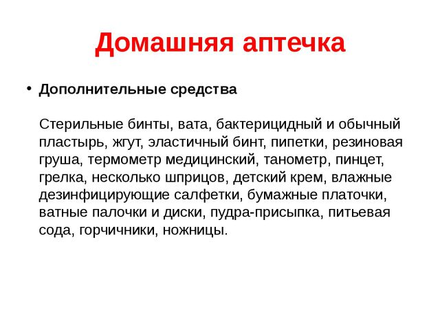 Домашняя аптечка Дополнительные средства Стерильные бинты, вата, бактерицидны...