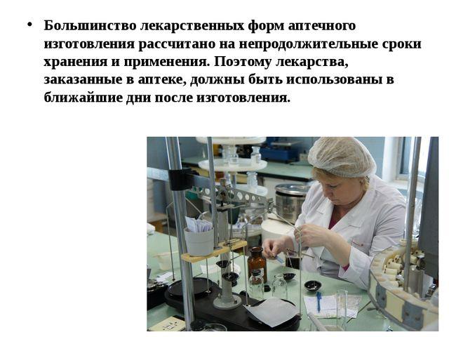 Большинство лекарственных форм аптечного изготовления рассчитано на непродолж...