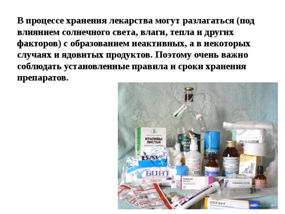 В процессе хранения лекарства могут разлагаться (под влиянием солнечного свет...