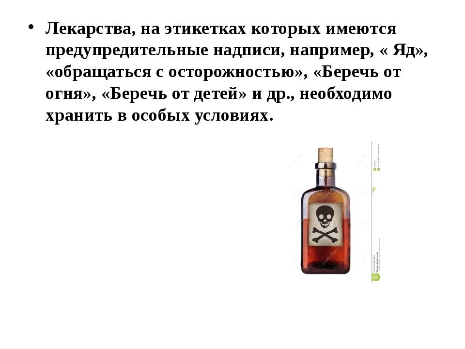 Лекарства, на этикетках которых имеются предупредительные надписи, например,...