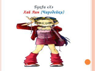 Буква «Х» Хай Лин (Чародейки)