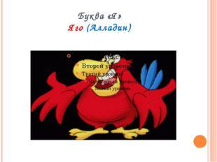 Буква «Я» Яго (Алладин)