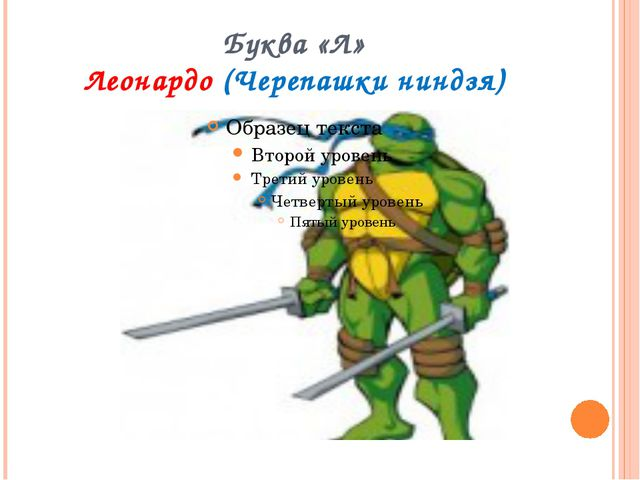 Буква «Л» Леонардо (Черепашки ниндзя)
