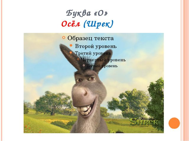 Буква «О» Осёл (Шрек)