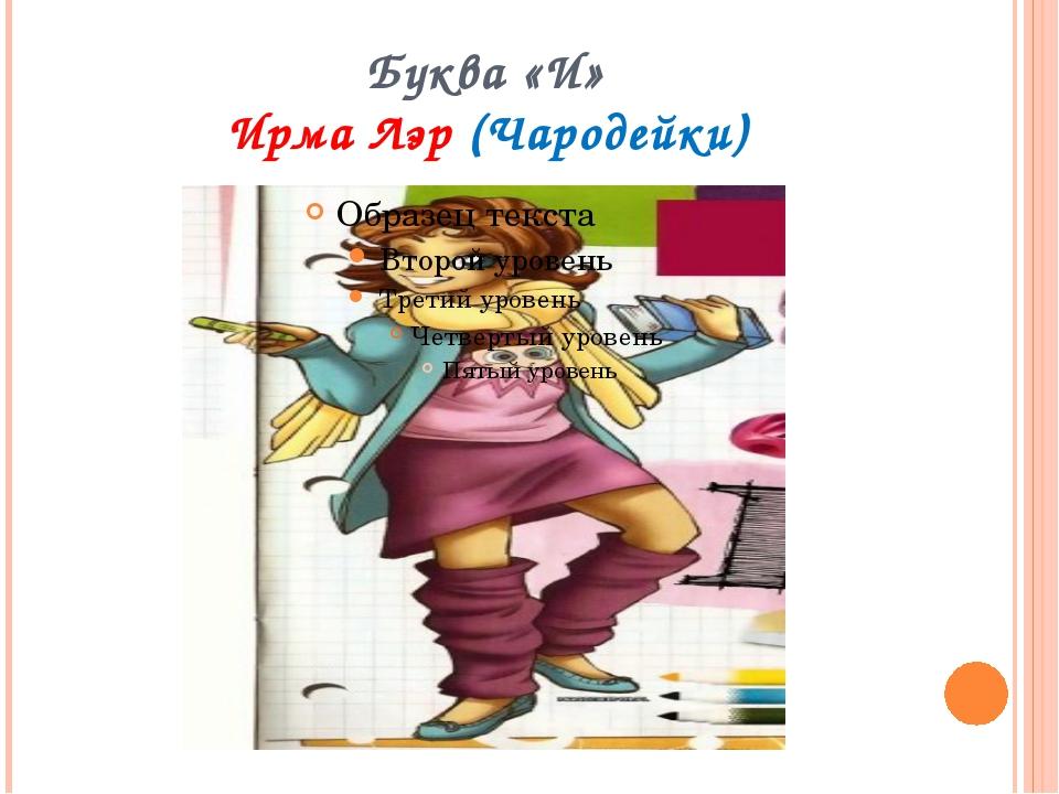 Буква «И» Ирма Лэр (Чародейки)