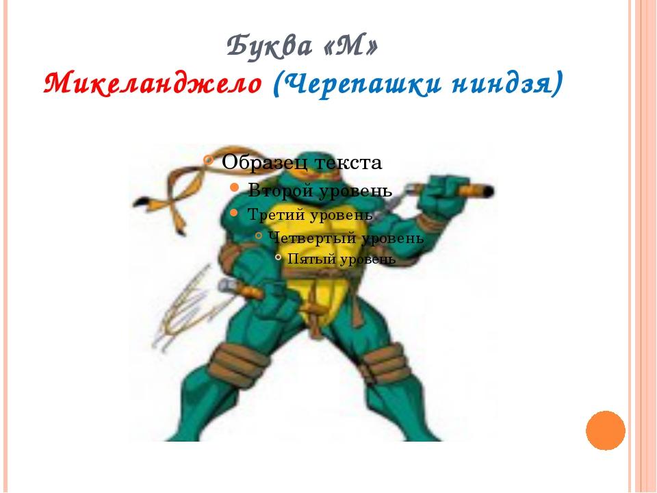 Буква «М» Микеланджело (Черепашки ниндзя)