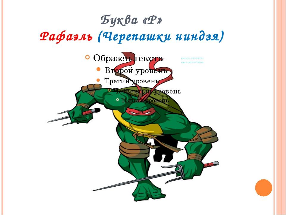 Буква «Р» Рафаэль (Черепашки ниндзя)