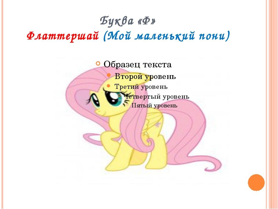 Буква «Ф» Флаттершай (Мой маленький пони)