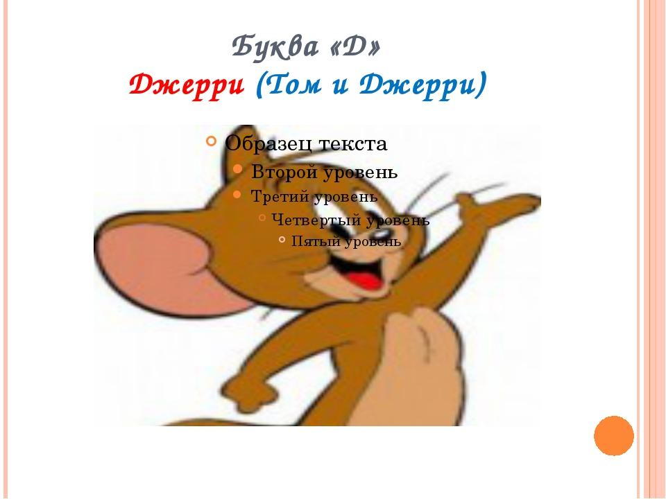Буква «Д» Джерри (Том и Джерри)