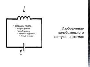 Изображение колебательного контура на схемах