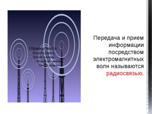 Передача и прием информации посредством электромагнитных волн называются ради