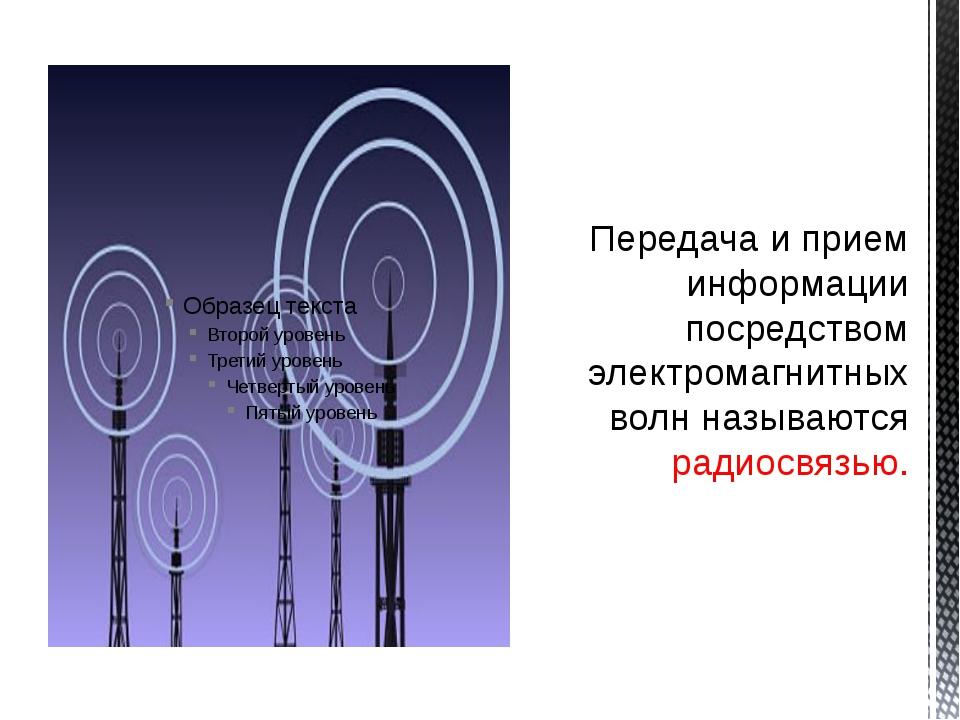 Передача и прием информации посредством электромагнитных волн называются ради...