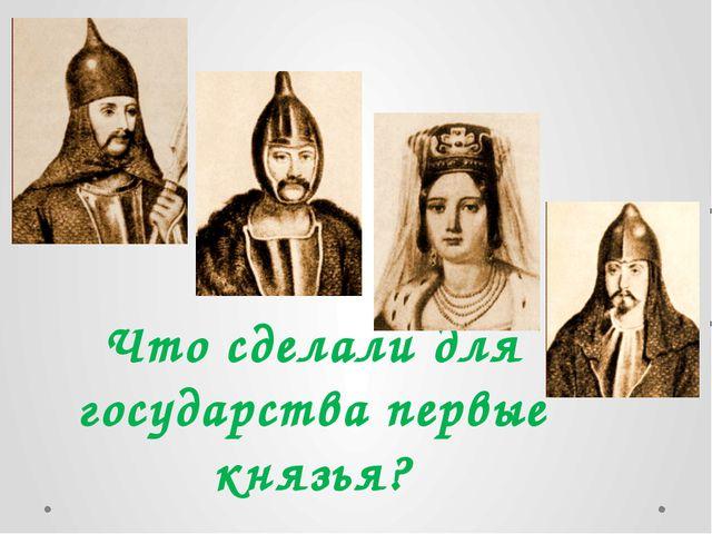 Что сделали для государства первые князья?