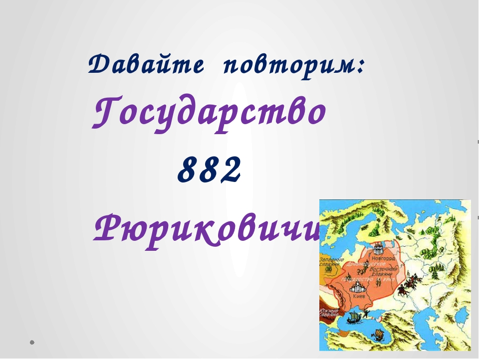 Давайте повторим: Государство 882 Рюриковичи