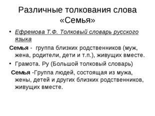 Различные толкования слова «Семья» Ефремова Т.Ф. Толковый словарь русского яз