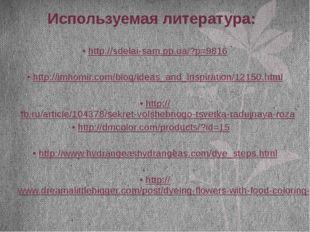 Используемая литература: http://sdelai-sam.pp.ua/?p=9816 http://imhomir.com/b
