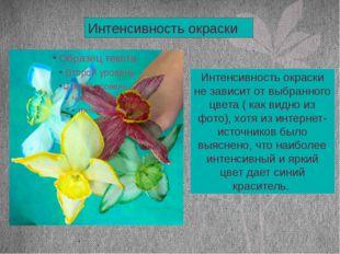 Интенсивность окраски Интенсивность окраски не зависит от выбранного цвета (