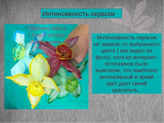 Интенсивность окраски Интенсивность окраски не зависит от выбранного цвета (...