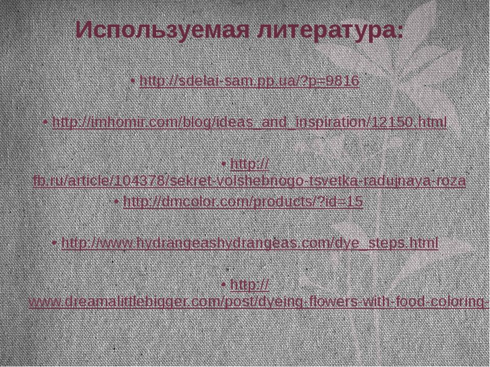 Используемая литература: http://sdelai-sam.pp.ua/?p=9816 http://imhomir.com/b...