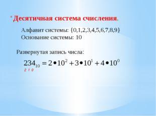 Десятичная система счисления. Алфавит системы: {0,1,2,3,4,5,6,7,8,9} Основан