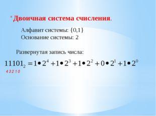 Двоичная система счисления. Алфавит системы: {0,1} Основание системы: 2 Разв