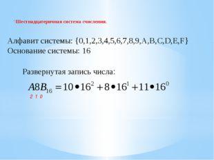 Шестнадцатеричная система счисления. Алфавит системы: {0,1,2,3,4,5,6,7,8,9,A