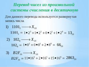 Перевод чисел из произвольной системы счисления в десятичную Для данного пере