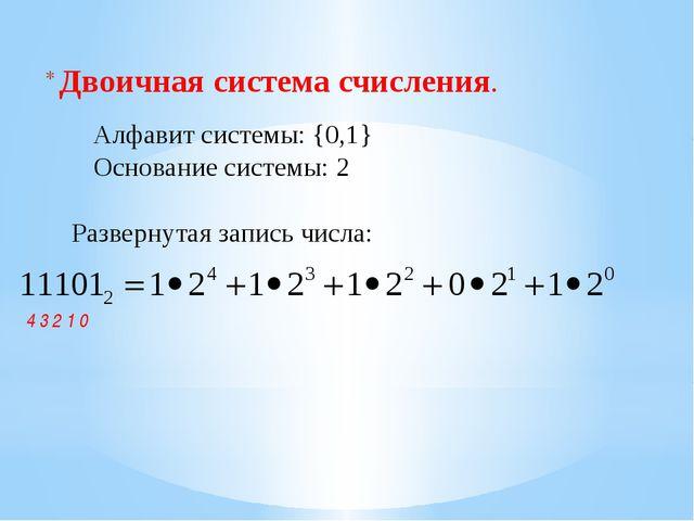 Двоичная система счисления. Алфавит системы: {0,1} Основание системы: 2 Разв...