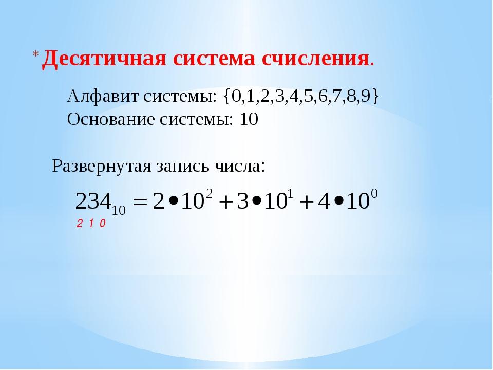 Десятичная система счисления. Алфавит системы: {0,1,2,3,4,5,6,7,8,9} Основан...