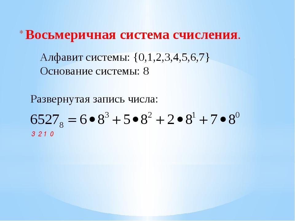 Восьмеричная система счисления. Алфавит системы: {0,1,2,3,4,5,6,7} Основание...