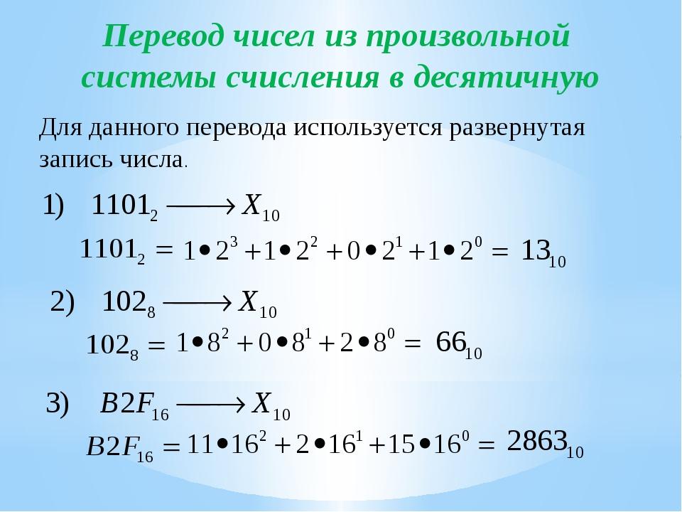 Перевод чисел из произвольной системы счисления в десятичную Для данного пере...