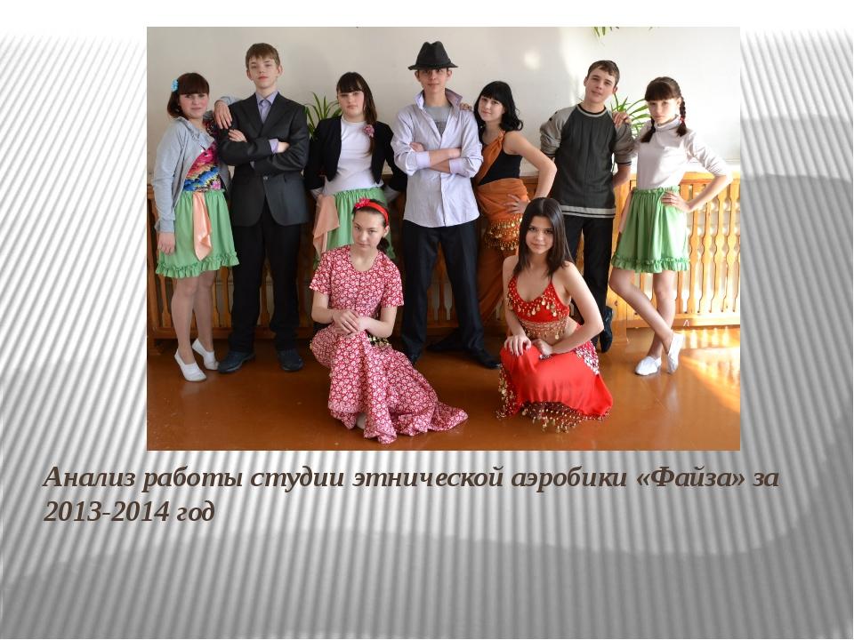 Анализ работы студии этнической аэробики «Файза» за 2013-2014 год