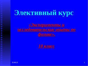 Элективный курс «Эксперименты и исследовательские опыты по физике». 10 класс
