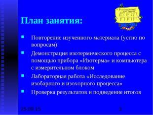 План занятия: Повторение изученного материала (устно по вопросам) Демонстраци